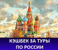 Кэшбэк по России