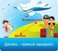Далянь прямой авиарейс