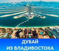 Эмираты из Владивостока