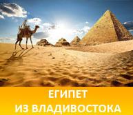 Египет. Прямой рейс из Владивостока