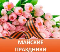 майские праздники2