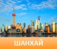 Шанхай. Прямой авиарейс