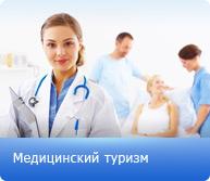 Медицинский туризм и оздоровительные туры