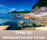 Туры по Приморскому краю