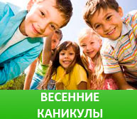 2. весенние каникулы